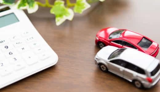 中古車を買う際の諸費用の相場平均は?内訳を基に計算例を紹介!