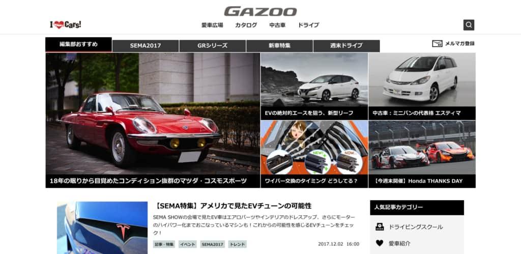 GAZOOのサイト