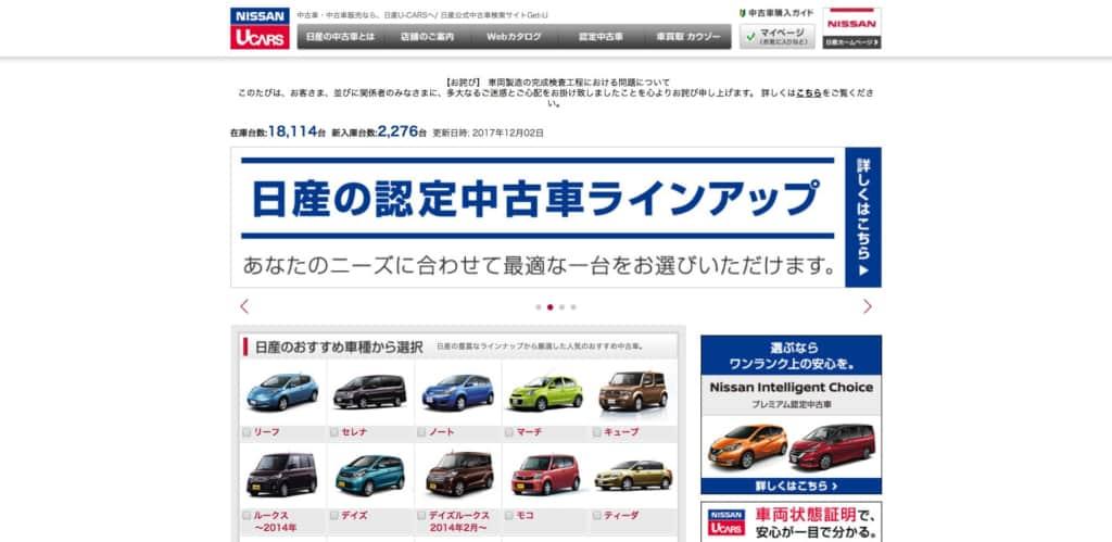 U-CARS日産