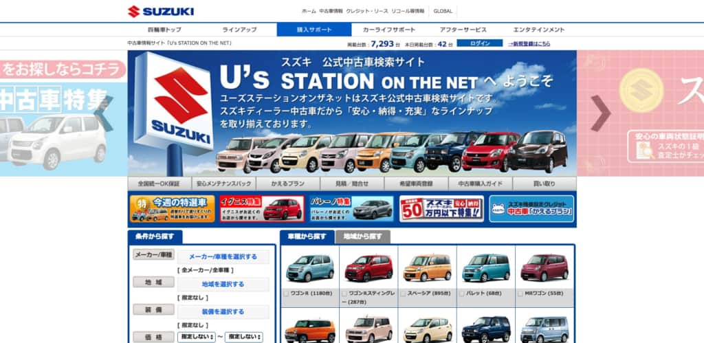 U's STATION