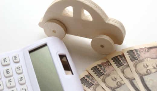 中古車の自動車取得税の計算方法!私の購入した車の例も紹介!