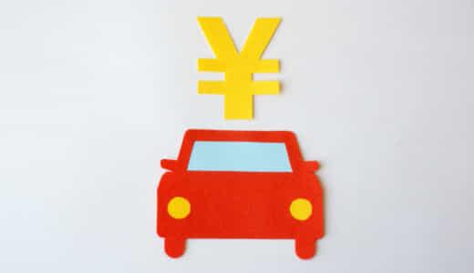 車は頭金なし(0円)で購入可能?でも現実的ではない?