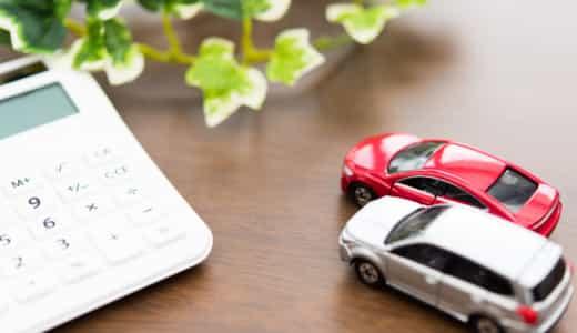 車の二台持ちの維持費を大公開!年収は550万円くらいあれば余裕です!