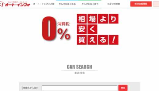 要チェック!!車(中古車)の個人売買に適したサイト・掲示板7つ!