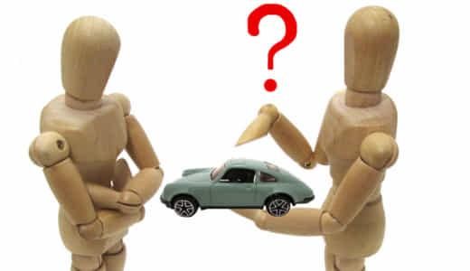 車(中古車)の個人売買の注意点!売却側と購入側の両方から解説!