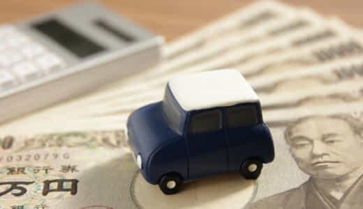 車の維持費のシミュレーションのやり方!計算方法を実演します!!