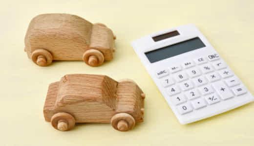 中古車の費用対効果は良い?悪い?両方の意見をまとめました!