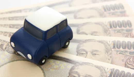 車の維持費は月、年間で平均相場いくら?内訳一覧をもとに解説!