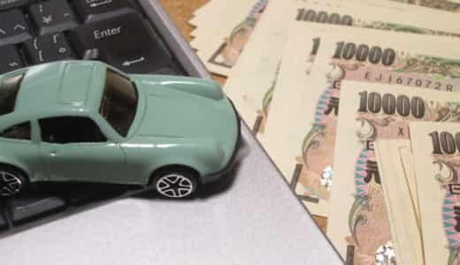 安く抑えよう!私が実際に成功した車の維持費を節約する3+1の方法!