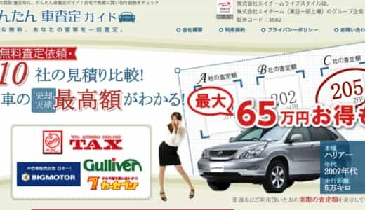 オンラインで瞬時に!車(中古車)の買取一括査定ができるサイト7つ!