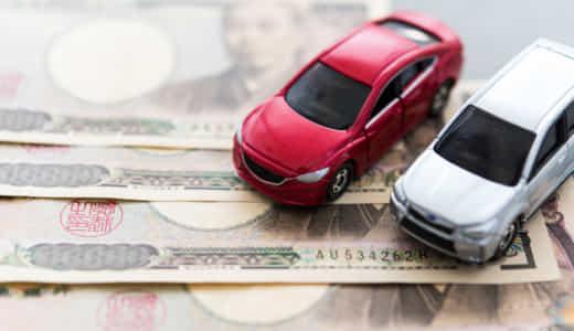 車は「一括現金」?それとも「分割払い」?どっちがいいのか解説!