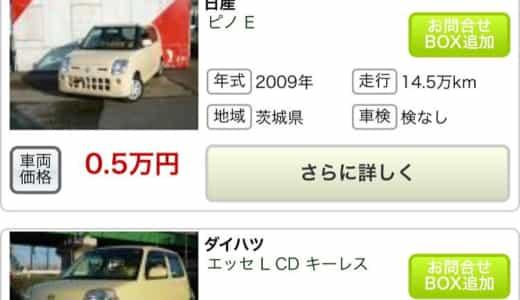 安すぎる中古車の理由は訳あり?購入をおすすめできる人の3つの条件!