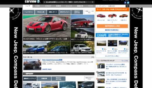 このサイトはマジ便利!!車の情報まとめサイトおすすめ6選!
