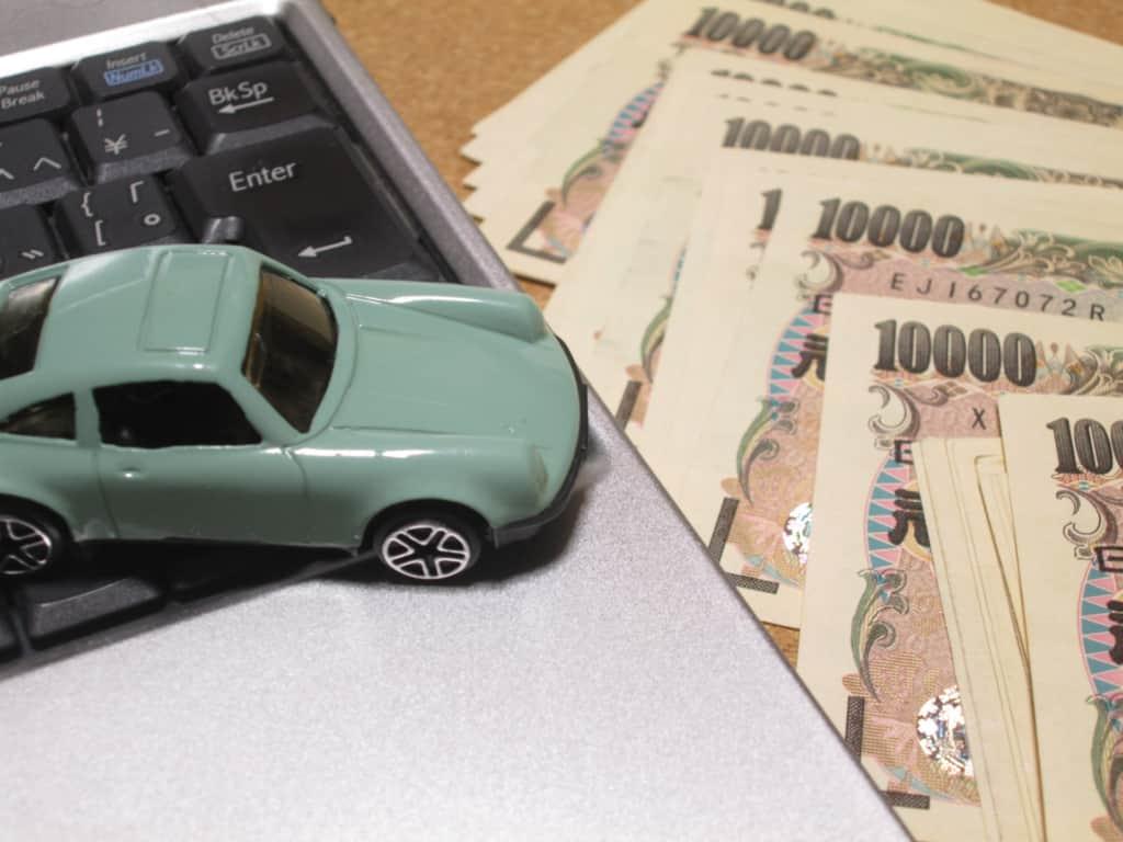 お金と車と生活