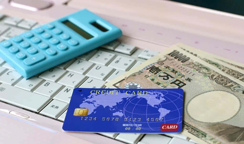 クレジットとお金
