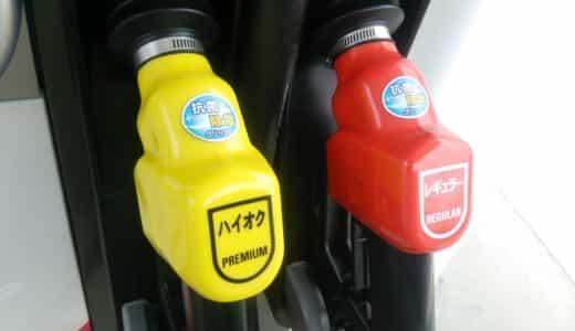 プリウスのガソリンの種類はハイオク?レギュラーと何が違うのか解説!