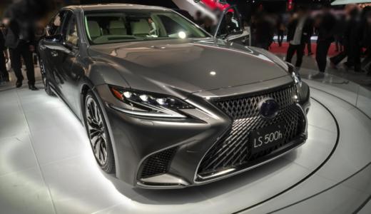 レクサス新型LS500hの内装や価格を公開【東京モーターショー2017】