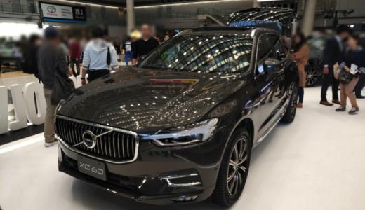 新型SUVボルボXC60のフルモデルチェンジ!内装や価格を公開【東京モーターショー2017】