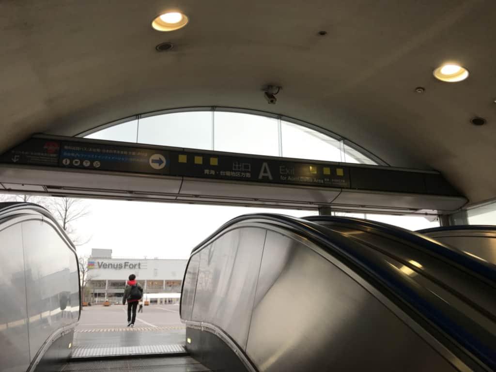 東京テレポート駅出口