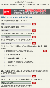 かんたん車査定ガイドアンケート画面