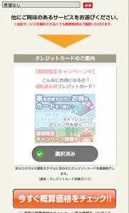 かんたん車査定ガイドアンケート画面2