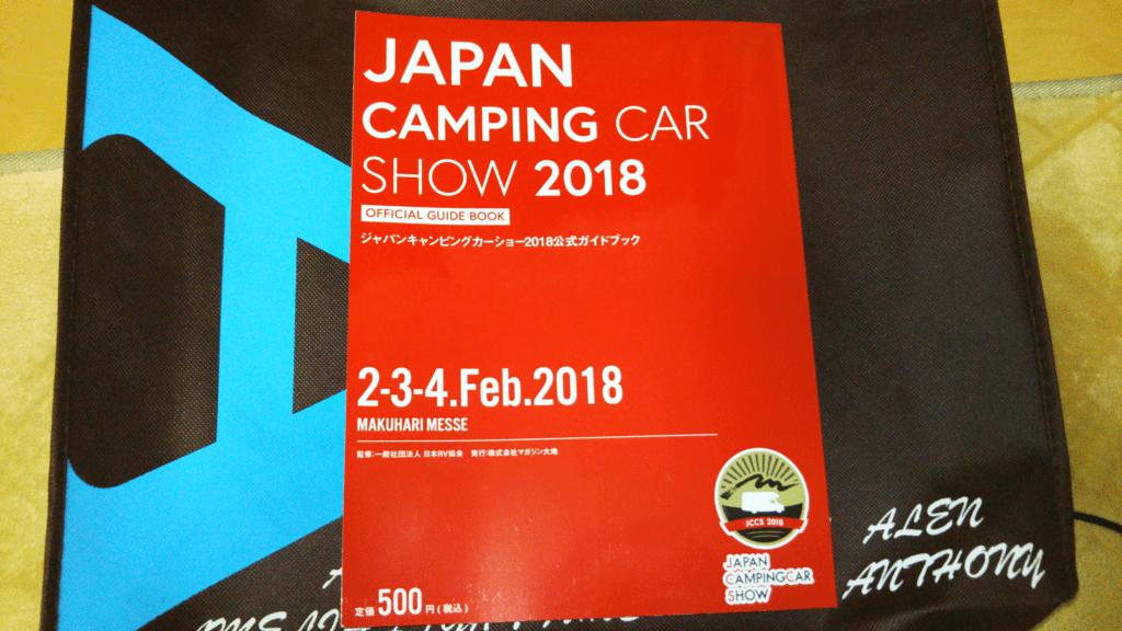 キャンピングカーショー2018のガイドブック