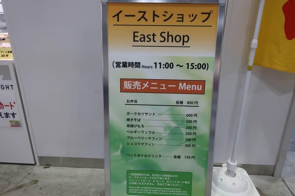 東京キャンピングカーショー2018 イーストショップ メニュー