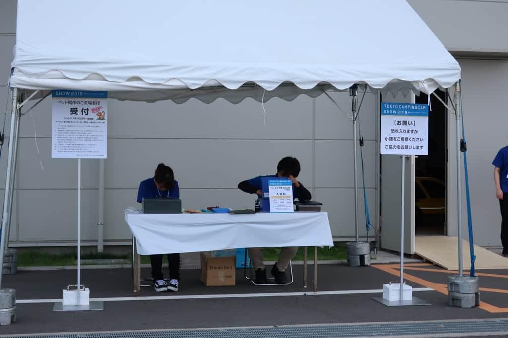 東京キャンピングカーショー2018 受付