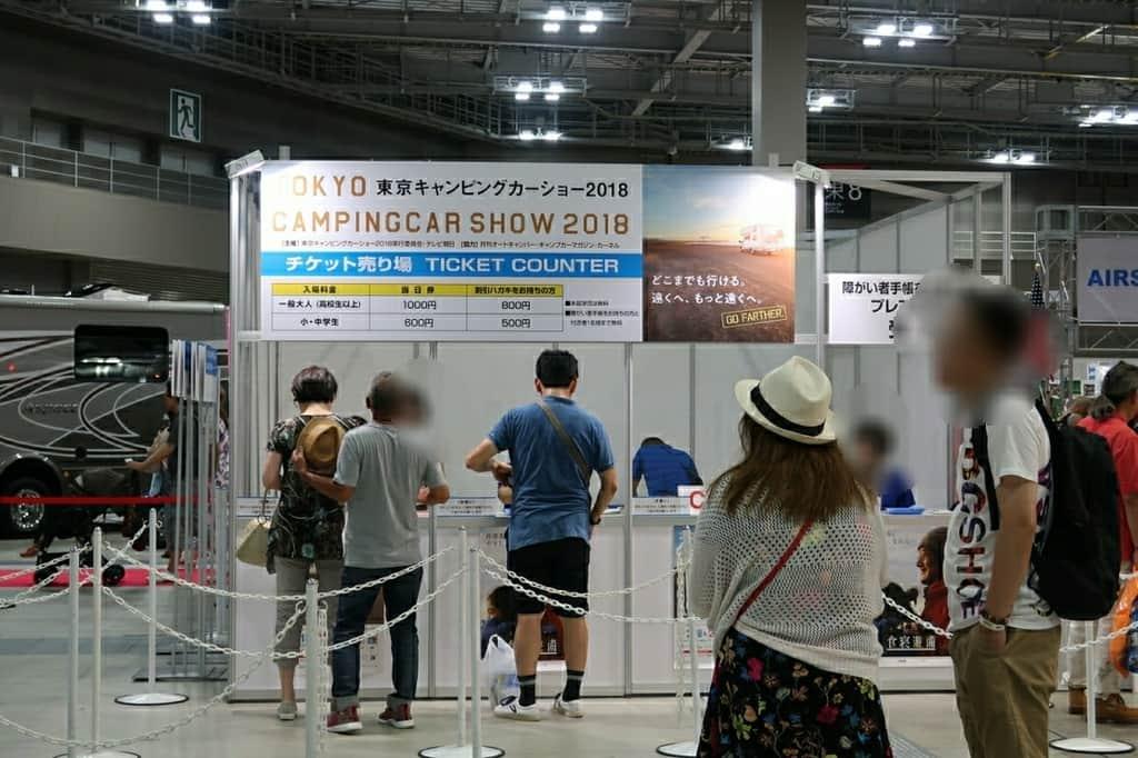 東京キャンピングカーショー2018 チケット売り場