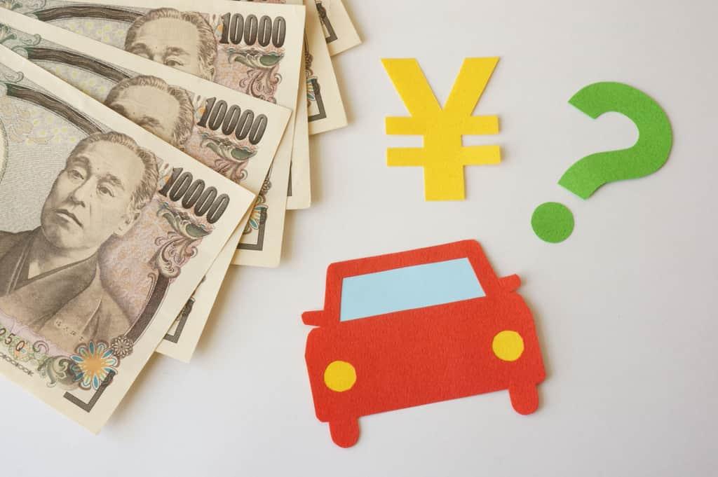 自動車 費用