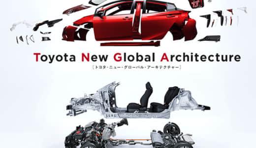 トヨタのTNGAとは?読み方は?エンジンの種類から採用車種までわかりやすく解説!