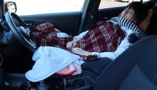 リーフが車中泊に不向きな理由4つ!フルフラット化は不可能!人数は1人~2人まで!