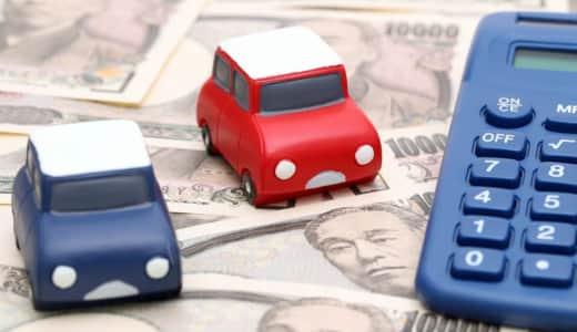 ハイブリッド車の税金は優遇免除されて安い?普通車と比較していくらか解説【2019年版】