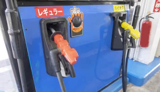 ハイブリッド車のガソリンの種類!ハイオクとレギュラーのどっちが多い?理由とともに解説!