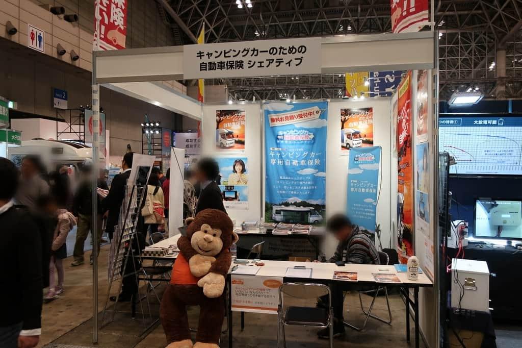 ジャパンキャンピングカーショー 自動車保険