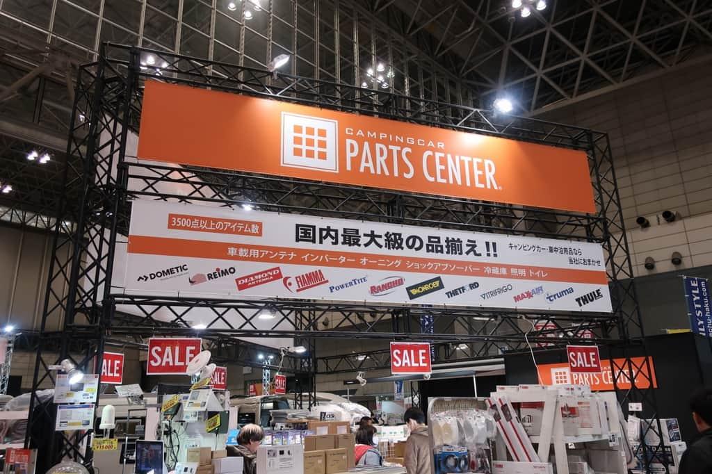 ジャパンキャンピングカーショー セール