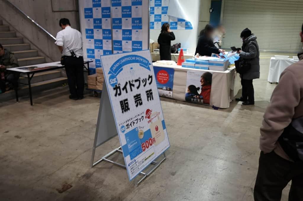 ジャパンキャンピングカーショー 販売所