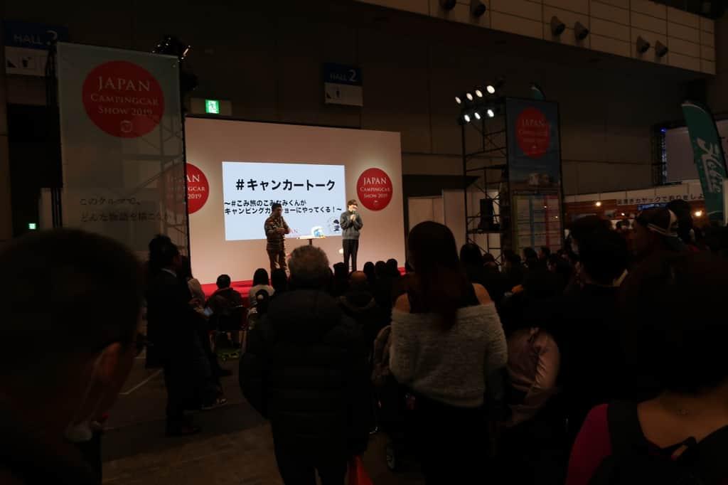 ジャパンキャンピングカーショー トークショー