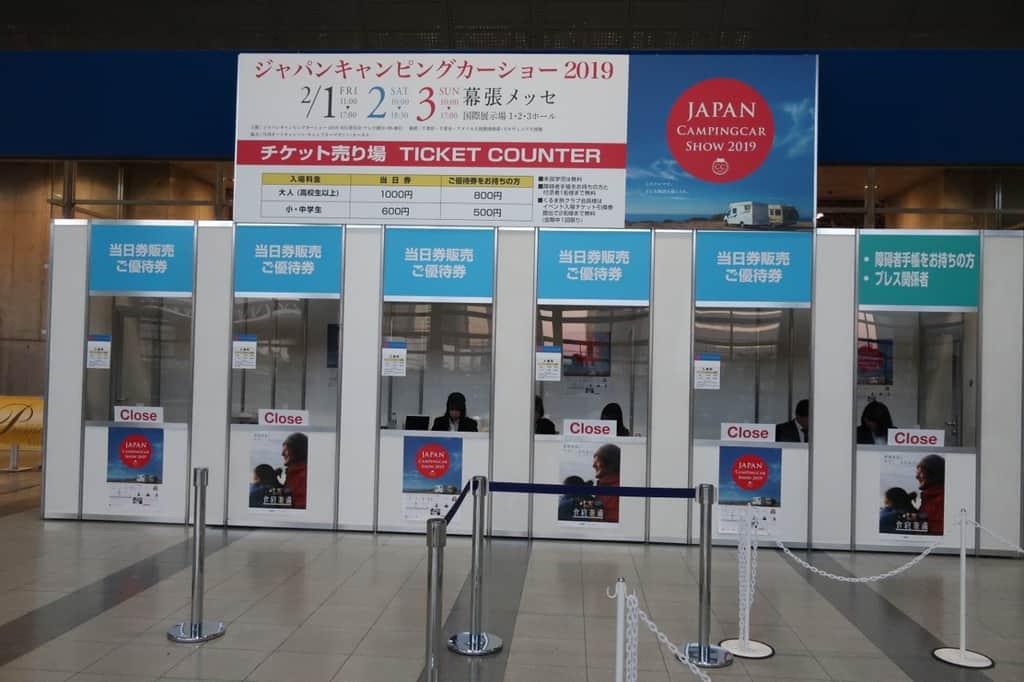 ジャパンキャンピングカーショー チケット売り場