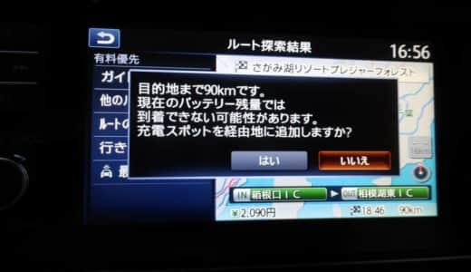 リーフの純正ナビの各種機能をレビュー!走行中の機能からDVD/テレビの使用まで全て解説!