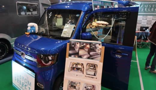 N-VANのキャンピングカー内装や値段【軽キャンパー】ロードセレクト コンパクトN